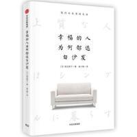 【二手旧书9成新】幸福的人为何都选白沙发-( 日)细见贵子;袁小雅-9787508667591 中信出版社