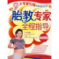【二手书8成新】胎教专家全程指导(版 张湖德,张红 中国人口出版社