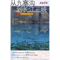 从九寨沟到长江三峡 徐家国等 9787806038451 山东画报出版社