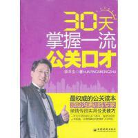 【二手书8成新】30天掌握公关口才 华平生 9787513612579