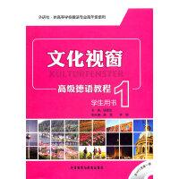 文化视窗 高级德语教程 学生用书1