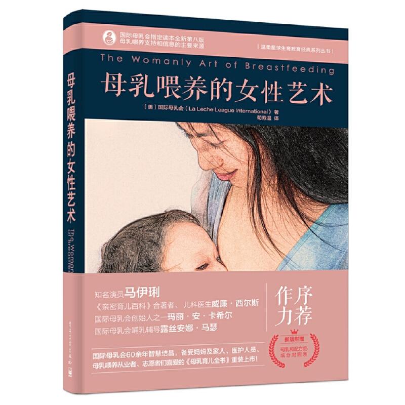 母乳喂养的女性艺术演员马伊琍、威廉·西尔斯医生(《西尔斯亲密育儿百科》作者)做序力荐,原《母乳育儿全书》第八版全新上市,全美销售300万册,涵盖了分娩和哺乳期可能遇到的大部分问题。