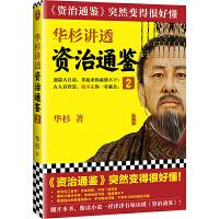 华杉讲透《资治通鉴 》2(《资治通鉴》突然变得很好懂!从刘邦到汉武帝,看西汉如何一步步走向强大)