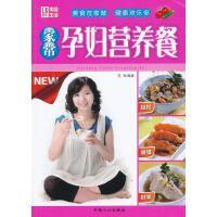 封面有磨痕-家常孕妇营养餐9787510111365范海 编著中国人口出版社