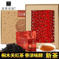 【半价秒杀 买三送一】至茶至美 正山小种红茶 桐木关小种茶叶 武夷红茶 200g 包邮