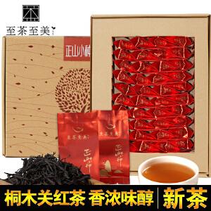 至茶至美 正山小种红茶 桐木关特级小种茶叶 武夷红茶 200g 包邮