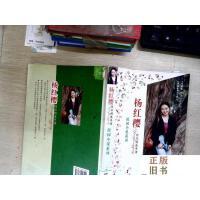 【二手旧书9成新】校园小说系列-杨红樱作品精选导读