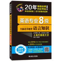备考2018 冲击波英语・英语专业8级语言知识/英语专业八级改错?根据新大纲编写,全部新题型。 考点解密+上外名师精析