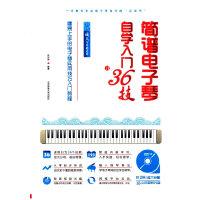 简谱电子琴自学入门36技 : 最易上手的电子琴实用技巧入门教程( 成人零基础适用)