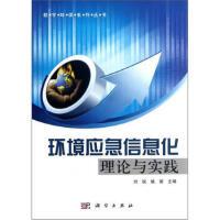 【正版现货】 环境应急信息化理论与实践 刘锐,姚新 9787030356413 科学出版社