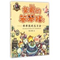 预售 乖乖熊的生日会(美绘版)/亲爱的笨笨猪系列