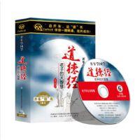 原装正版 道德经老子的大智慧 李中华(6CD) 车载CD