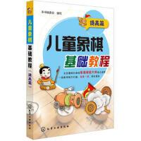 【二手书8成新】儿童象棋基础教程(提高篇 化学工业出版社