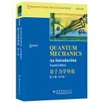 量子力学导论 第4版