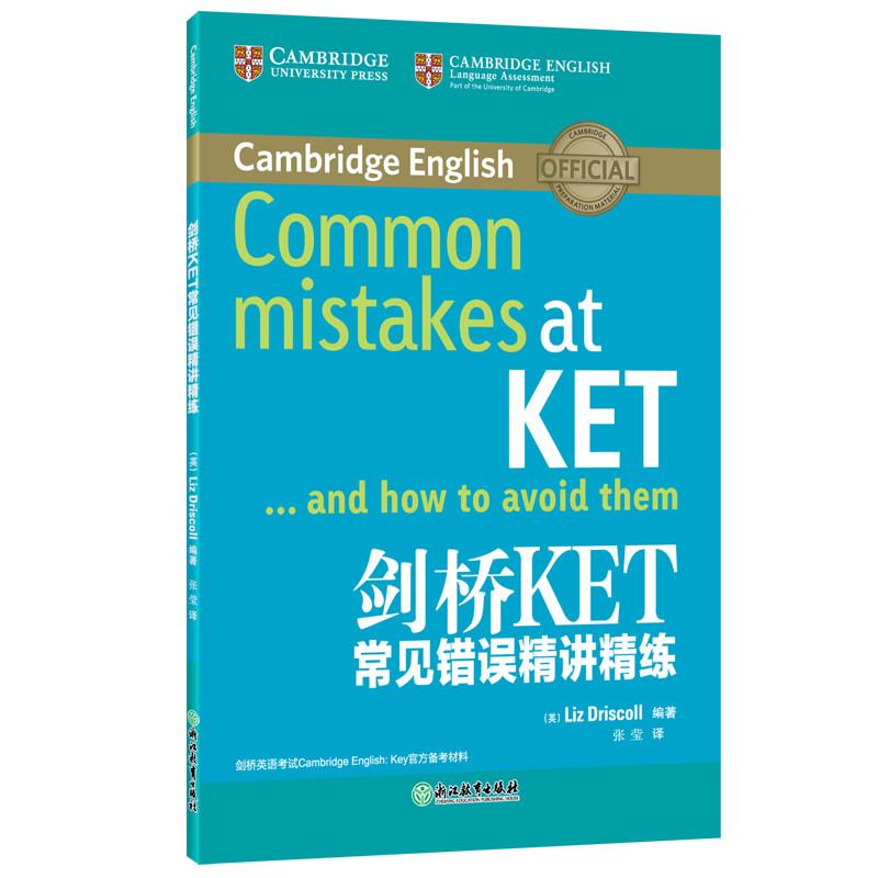 新东方 剑桥KET常见错误精讲精练 剑桥KET官方备考资料,解析常犯错误,助你轻松迎考!