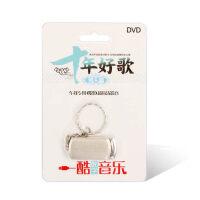 正版 汽车载USB音乐U盘带歌曲16G精选怀旧老歌男人篇高清DVD优盘MP4