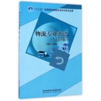 【二手书8成新】物流专业英语(第4版 牛国崎 北京理工大学出版社