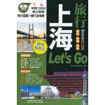 上海旅行Let's Go