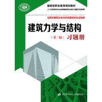 建筑力学与结构(第三版)习题册