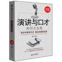 【正版二手书9成新左右】演讲与口才知识大全集 雅瑟 企业管理出版社