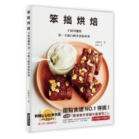 预售 笨拙烘焙:甜�c食�VNo.1得��!不使用�I粉!第一次做白崎茶��的甜�c。笨手笨�_也能做到!进口港台原版繁体中文书籍