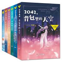 许友彬 悬念时空系列全套6册 2043无边的枷锁儿童文学7-8-12岁中小学生课外阅读书籍三四五六年级必读读物 许友彬