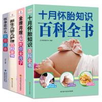 十月怀胎全套知识+孕妇孕期食谱营养三餐+坐月子+新生儿护理怀孕书籍大全备孕怀孕期看的胎教书月子餐30天食物孕产妇保