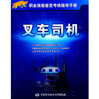 叉车司机(四级)―指导手册