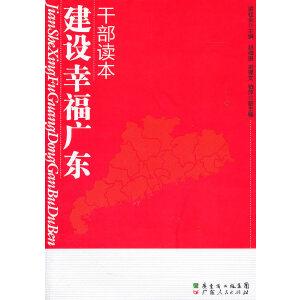 """建设""""幸福广东""""干部读本"""