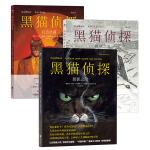 黑猫侦探:阴影之间+极寒之国+红色灵魂(套装共3册)