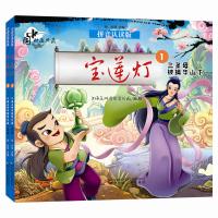 中国动画典藏――宝莲灯(全2册)