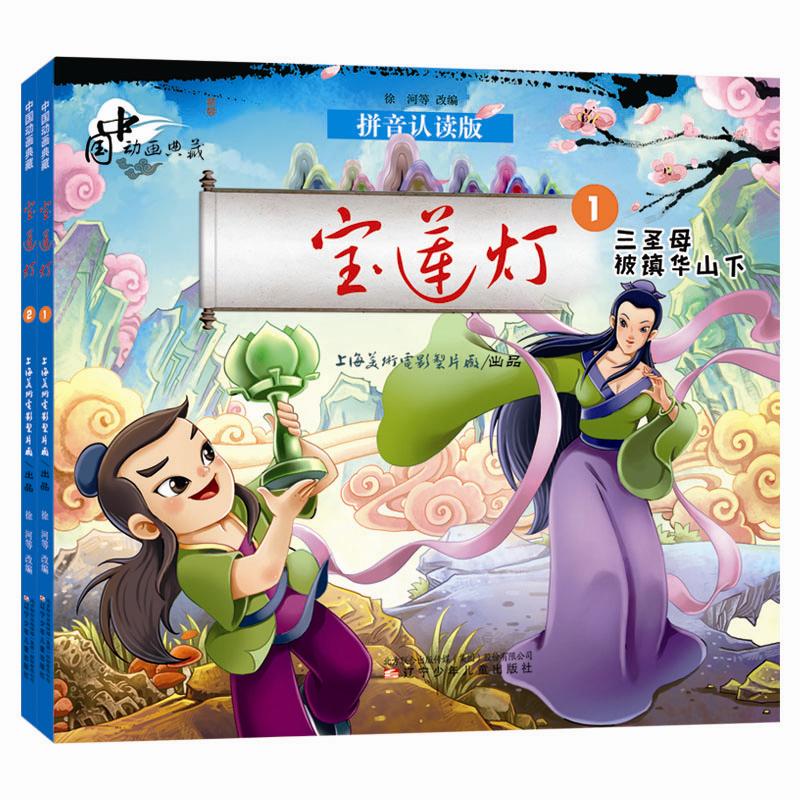 中国动画典藏——宝莲灯(全2册) 永恒经典 温馨回忆 亲子共读