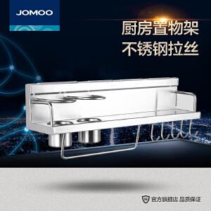 【每满100减50元】九牧(JOMOO)厨房挂件304不锈钢置物架厨卫壁挂五金挂件挂钩94037