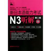 新日本语能力考试N3听解(附光盘第2版全新改版)/畅销经典听