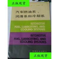 【二手旧书9成新】汽车燃油系.润滑系和冷却系 /美~W. H.克劳斯