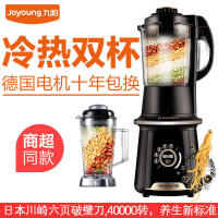 【九阳专卖】 JYL-Y20  破壁料理机 多功能破壁加热 豆浆辅食 全自动家用