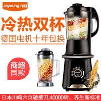 【九阳专卖店】破壁料理机德国电机西式高速双杯加热调理机JYL-Y20破壁料理机
