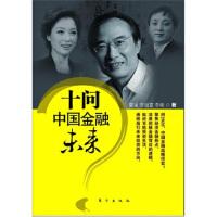 【二手书8成新】十问中国金融未来 夏斌 等 东方出版社