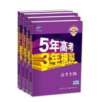 赠十本书 2018 五年高考三年模拟理科全套4本 B版 理科数学物理化学生物 5年高考3年模拟 高考理数 53全国卷高
