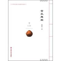 【正版二手书9成新左右】中华传统文化简明读本:音乐舞蹈 谢建平 南京大学出版社