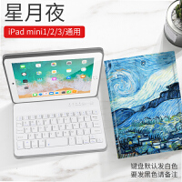 苹果ipad mini4保护套mini蓝牙键盘7.9寸mini2平板电脑a1489简约mini3超薄