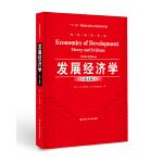 """发展经济学(第九版)(经济科学译丛;""""十一五""""国家重点图书出版规划项目)"""