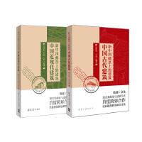 新中国邮票上的建筑(套装共2册)
