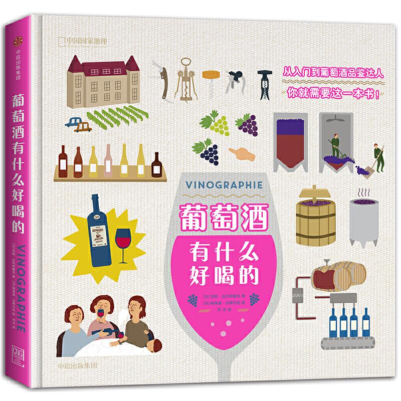 """葡萄酒有什么好喝的 法国葡萄酒培训师的品鉴秘籍大透底。 从此告别葡萄酒""""选择恐惧症"""", 轻松成为葡萄酒品鉴达人!"""