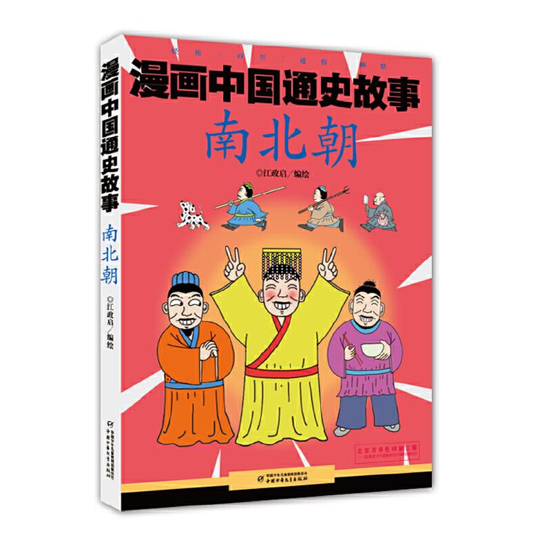 漫画中国通史故事 --南北朝 一部轻松幽默的历史漫画 一部带你读懂中国史的漫画