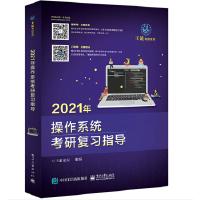 2021年操作系统考研复习指导