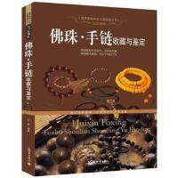 【旧书二手书8新正版】 佛珠 手链收藏与鉴定 9787510430862 邹斌 新世界出版社