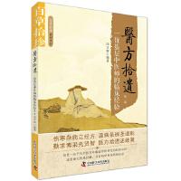 中国科学技术:(军医1分社)百草拾珍系列丛书-医方拾遗2-1