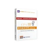 中国财经:2020年注册会计师考试教辅系列:财务成本管理全真模拟试题