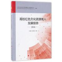 高校红色文化资源育人发展报告:2016 王炳林、张泰城 9787010176260